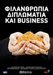 Filanthropiadiplomatia_kai_business_-_Poster_GR