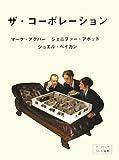 (DVD選書) ザ・コーポレーション (DVD付) (アップリンクDVD選書)