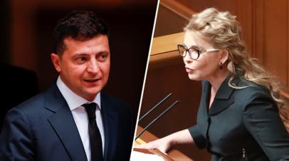 «Неспособность реализовывать свою политику»: чем Зеленскому может грозить коалиция с Тимошенко