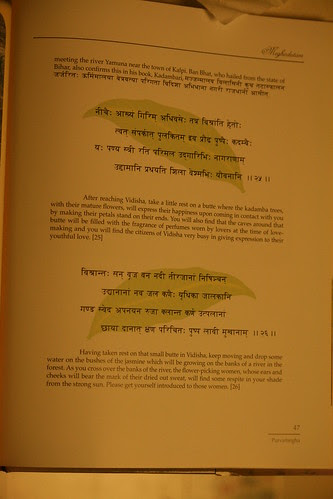 Sanskrit & English translation in Kalidas' Meghdutam - Kamalesh Dwivedi