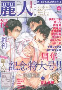 雑誌麗人2014年9月号 表紙笠井あゆみ先生 表紙イラストカードを