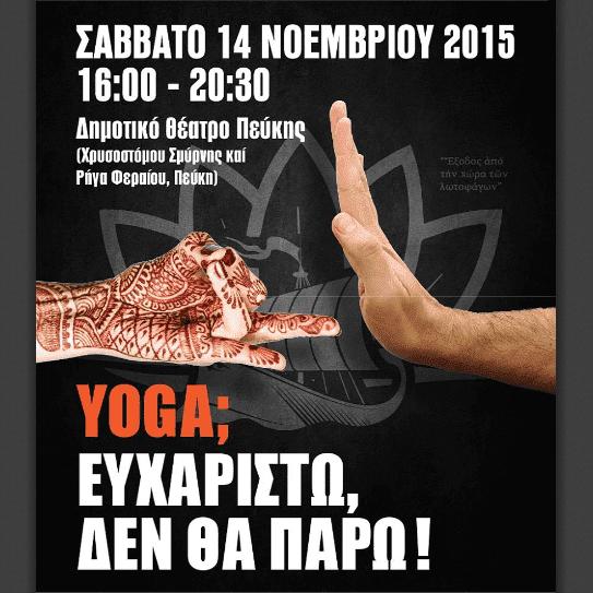 http://ellasnafs.blogspot.gr/2015/11/yoga.html