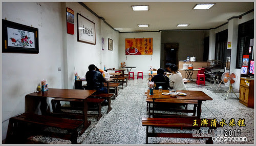 王牌清水米糕二訪02.jpg