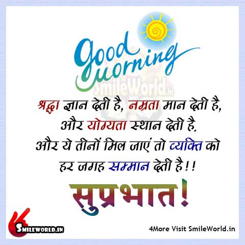 Good Morning Suprabhat Greetings And Wishes Shayari In Hindi Images
