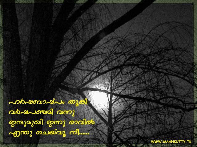 Malayalam Greeting Cards Malayalam Birthday Cards Malayalam