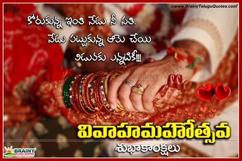 Marriage Anniversary Quotes In Telugu