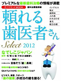 頼れる歯医者さん Select 2012―プレミアムな最新歯科治療の情報が満載 (ダイヤモンドMOOK)