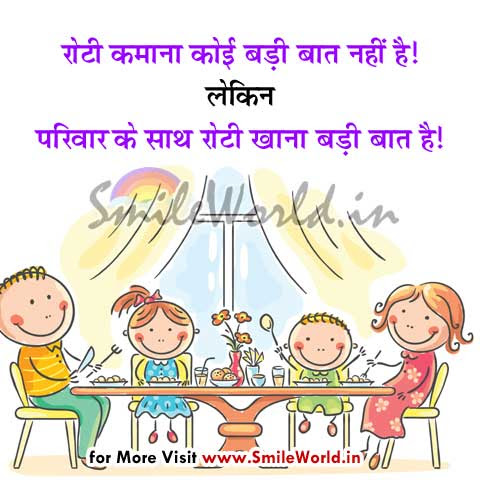Motivational Family Parivar Quotes In Hindi Suvichar Images