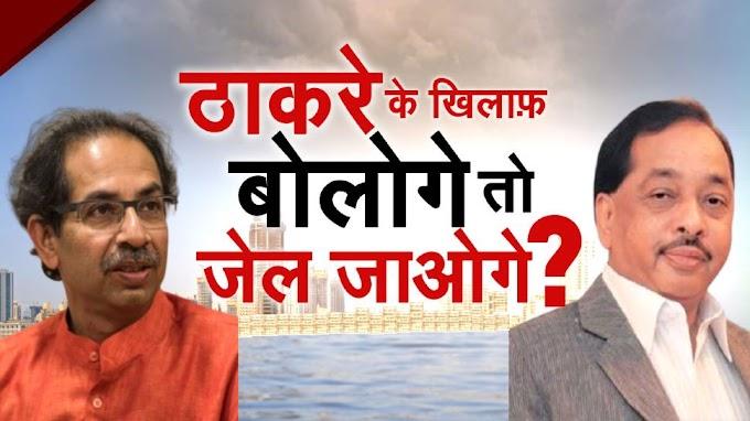 CM उद्धव ठाकरे और नारायण राणे के बयान पर बवाल जारी, अब 'सामना' के जरिये साधा निशाना