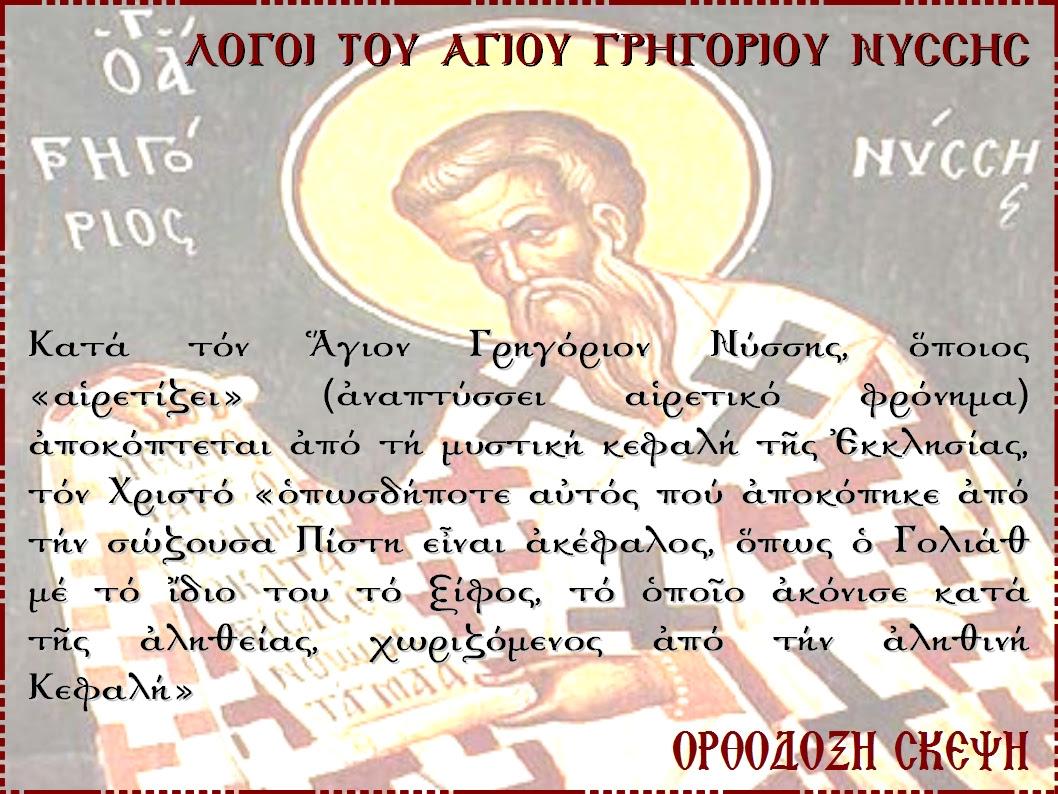 http://orthodoxiskepsi.weebly.com/uploads/5/0/9/9/5099308/3421255_orig.jpg