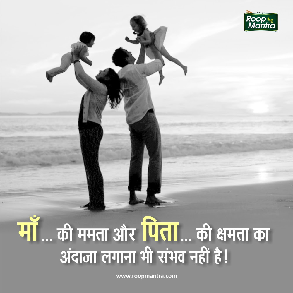 Thoughts On Parents Thoughts In Hindi Thoughts Of The Day Images Of