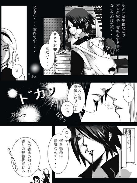 サスサク漫画サスケイタチナルトイラスト Pixiv年鑑β