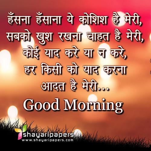 315 Good Morning Shayari Images गड मरनग