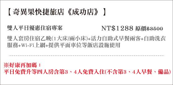 奇異果快捷旅店《成功店》/奇異果/奇異果快捷旅店/台中火車站