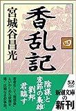香乱記〈4〉 (新潮文庫)