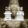 インド数秘術占い ヴィシュヌ神の言霊