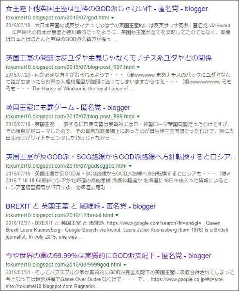 https://www.google.co.jp/#q=site://tokumei10.blogspot.com+%E8%8B%B1%E5%9B%BD%E7%8E%8B%E5%AE%A4