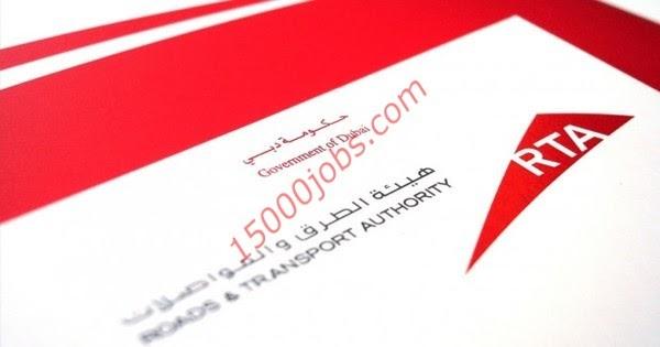 وظائف شاغرة للعمل في هيئة الطرق والمواصلات العامة في دبي