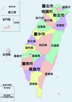「台灣行政區域圖2017」的圖片搜尋結果