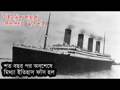টাইটানিক কোনদিনও ডুবে নাই, আসল সত্য জানুন, Titanic: The Ship That Never Sank, Cute bangla