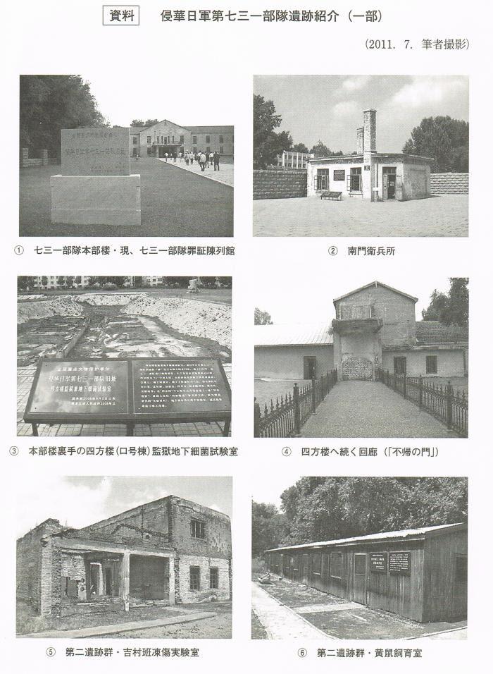 731部隊の遺跡2