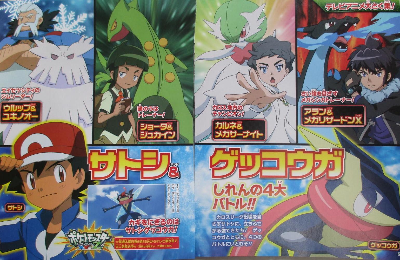 アニメポケモンxyz 今後の展開2 シャッキリ昇竜拳