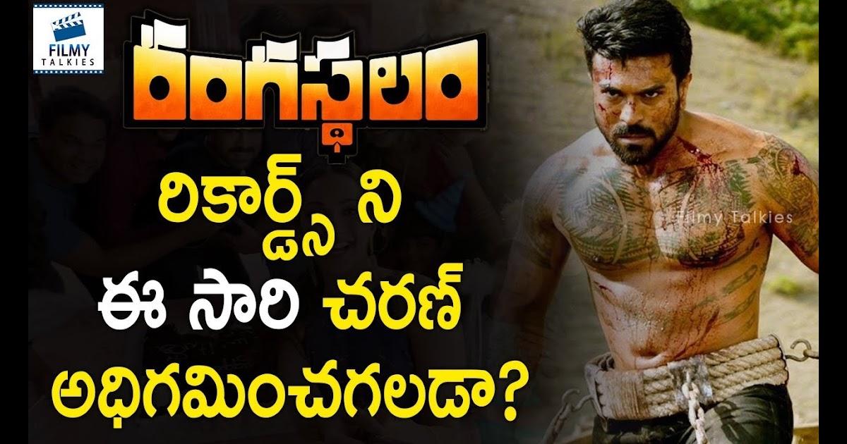 if tutorials: vinaya vidheya rama trailer in hindi రంగస్థలం రికార్డ్స్ ని ఈ  సారి చరణ్ అధిగమించగలడా? | #RamCharan, #Boyapati | Latest Movie News