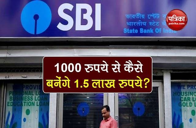 SBI RD: 1000 रुपये से कैसे बनेंगे 1.50 लाख रुपये? इस स्कीम में शुरू करें निवेश