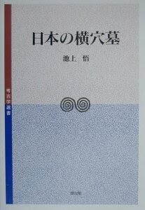 【送料無料】日本の横穴墓