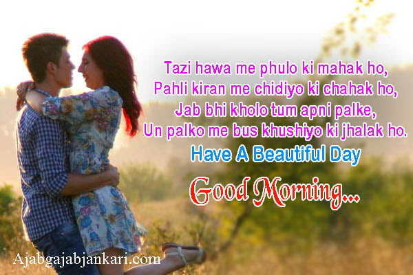 Good Morning Love Shayari For Girlfriend Boyfriend Husband Wife