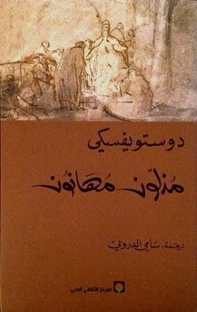 تحميل كتاب مذلون مهانون لفيودور دوستويفسكي pdf