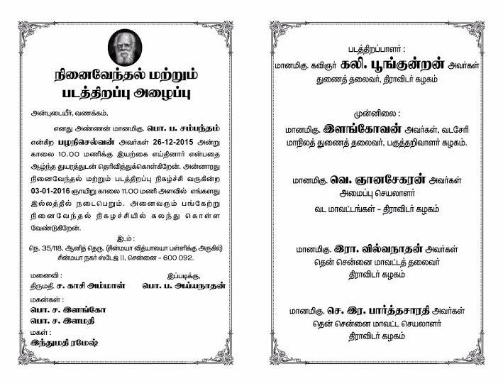 நினைவேந்தல்-சம்பந்தம்02 : azhai_sambanthamninaiventhal02