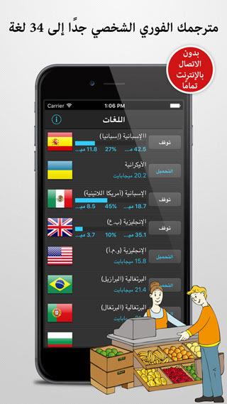 تطبيق مترجم السفر - دليلك لتعلم اللغات والتواصل بها
