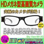 HDメガネ型高画質カメラ【sky view 6813G】 【32GBmicroSDつき】 ロードレーサーに最高のシーンを
