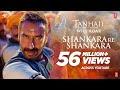Shankara Re Shankara Lyrics - Tanhaji: The Unsung Warrior (2020)