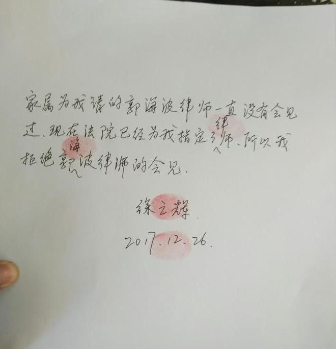 """云南""""凤庆教案""""开庭 郭海波律师被解除委托"""