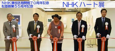 NHKハート展 テープカット
