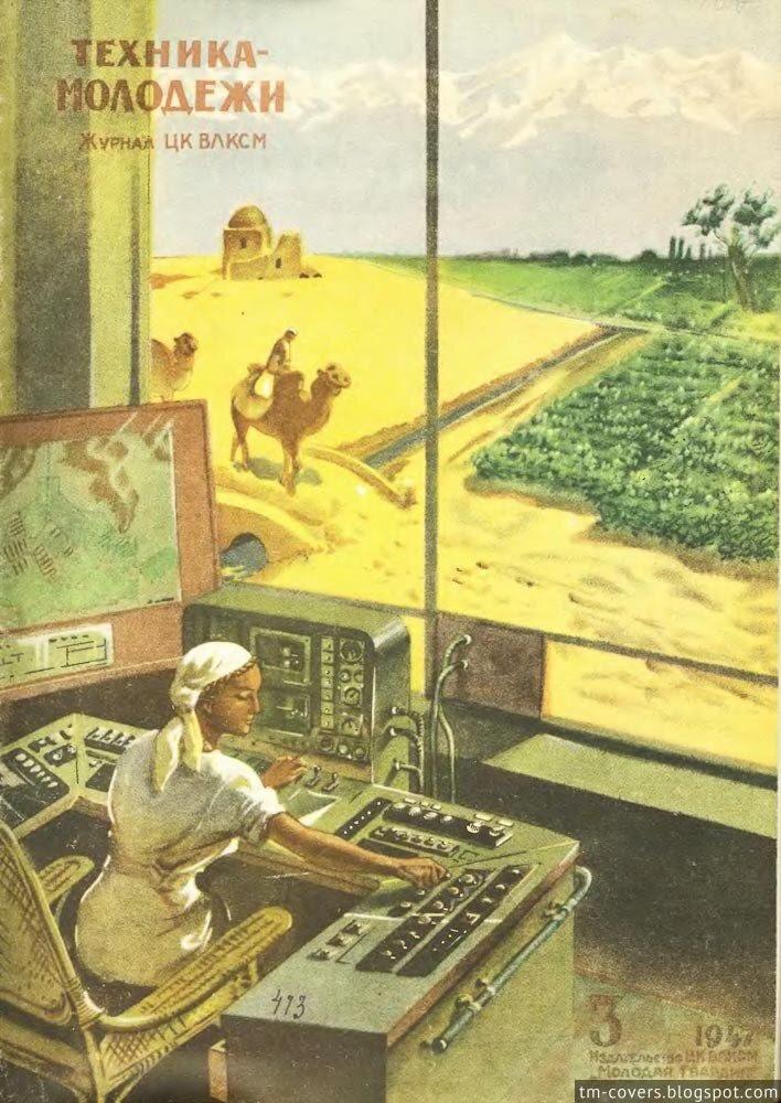 Техника — молодёжи, обложка, 1947 год №3
