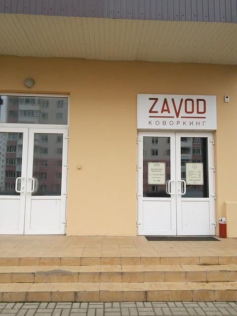 Коворкинг Zavod
