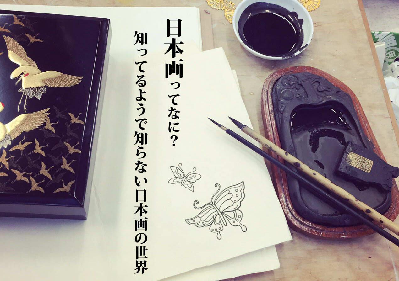 日本画ってなに知ってるようで知らない日本画の世界 はたらく