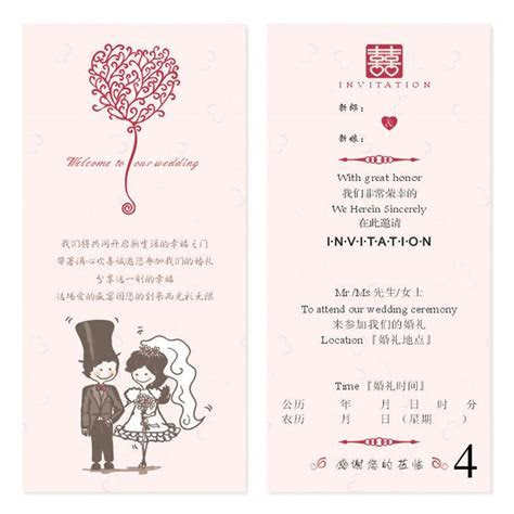 25  best ideas about Chinese wedding invitation on