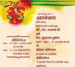 WEDDING CARD QUOTES FOR DAUGHTER IN HINDI image quotes at