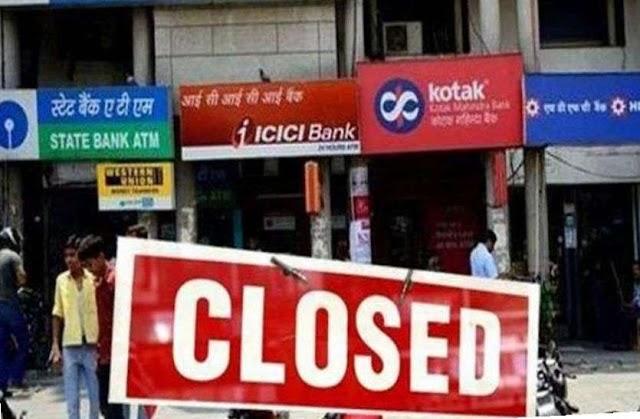 Bank Holidays: त्योहारी सीजन में अगले 12 दिन में से इतने दिन बंद रहेंगे बैंक, देखें पूरी लिस्ट