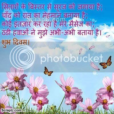 Good Morning Hindi Scraps Good Morning Fb Pics 2
