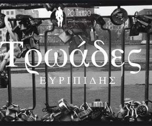 Θεσπρωτία: Η παράσταση »ΤΡΩΑΔΕΣ» του Ευριπίδη από το Politheatro σήμερα στην Σαγιάδα