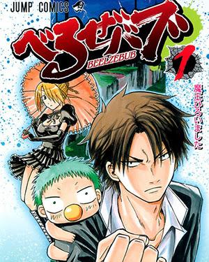 Beelzebub Manga Rock