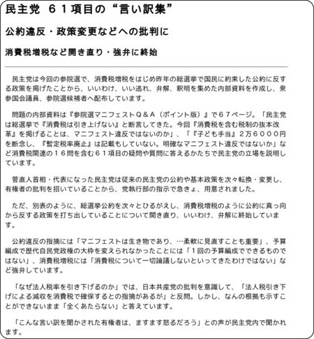 http://www.jcp.or.jp/akahata/aik10/2010-06-28/2010062801_04_1.html