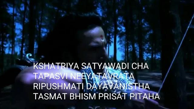 mahabharat star plus  bhishma song lyrics | bhishma theme song
