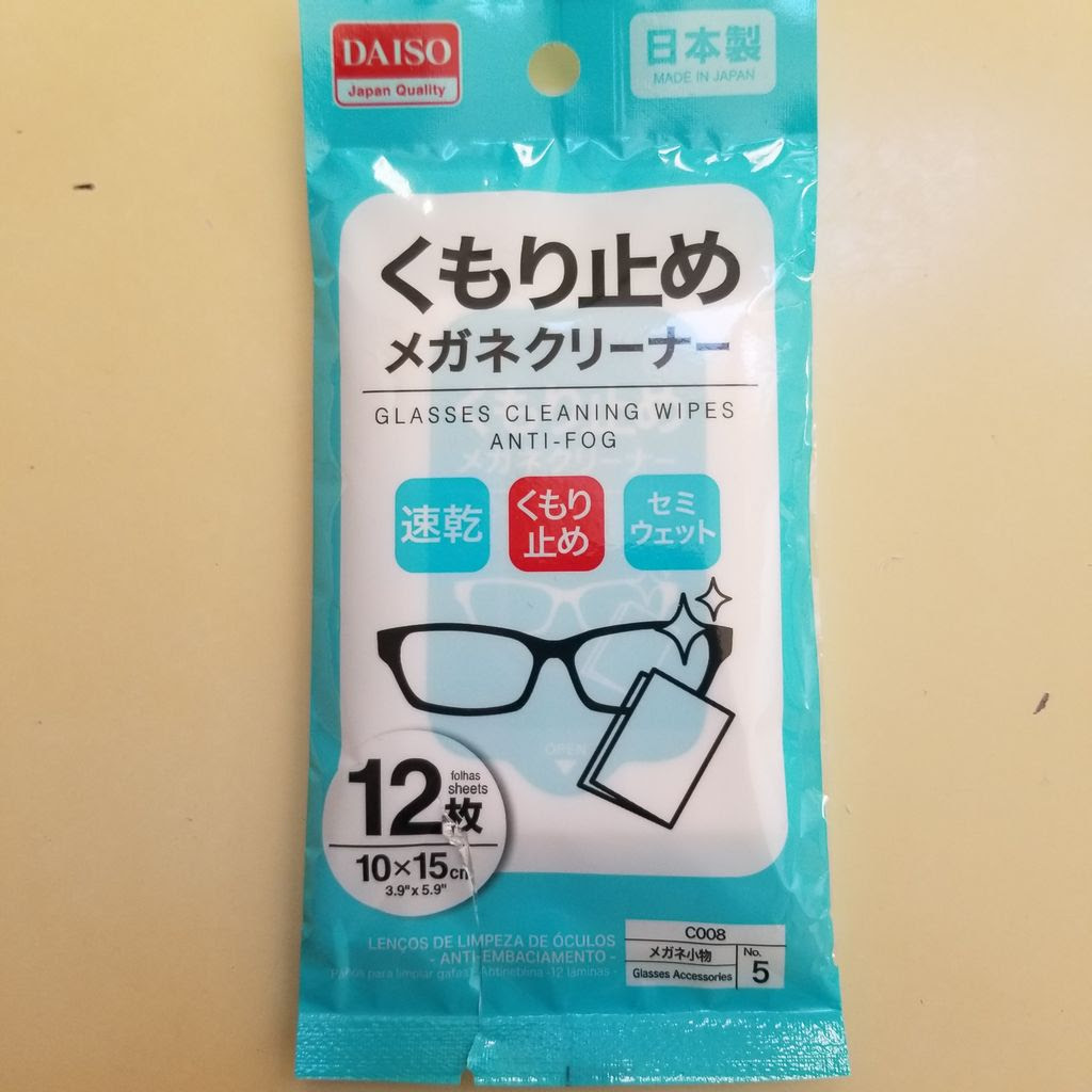 購入品レビューダイソーの眼鏡曇り止めを買ってみた Yoyo的日記