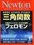 Newton (ニュートン) 2014年 03月号 [雑誌]